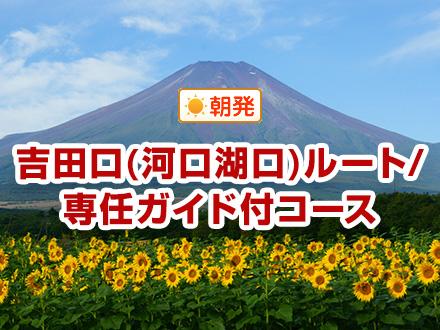 【関東発】吉田口(河口湖口)ルート/専任ガイド付/山小屋おまかせ