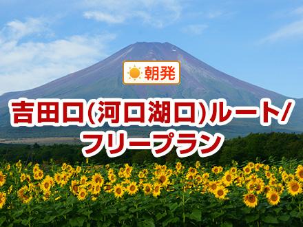 【関東発】吉田口(河口湖口)ルート/専任ガイドなし/山小屋おまかせ