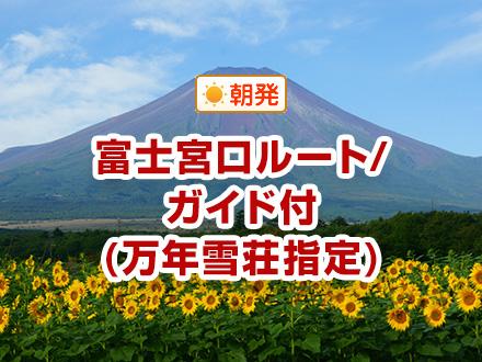 【関東発】富士宮口ルート/専任ガイド付/万年雪荘指定