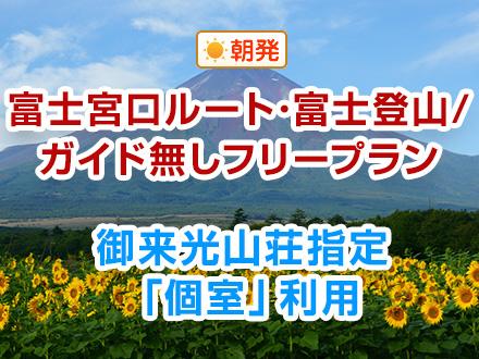 【関東発】富士宮口ルート/専任ガイドなし/御来光山荘(個室)利用!