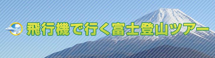 飛行機で行く富士登山ツアー