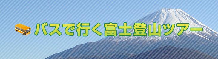 バスで行く富士登山ツアー