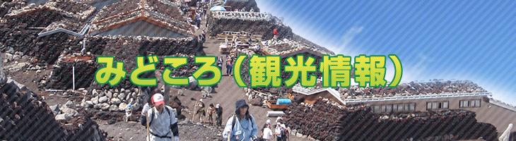 みどころ(観光情報)