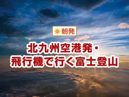 【九州・沖縄発】北九州空港発・飛行機で行く富士登山