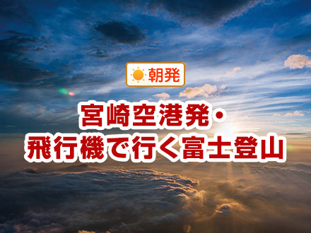 【九州・沖縄発】宮崎空港発・飛行機で行く富士登山