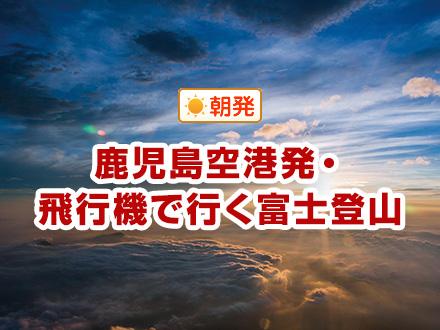 【九州・沖縄発】鹿児島空港発・飛行機で行く富士登山