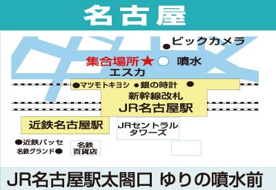 https://www.travelroad.co.jp/fuji/wp-content/uploads/meetingplace_morning_nagoya.jpg