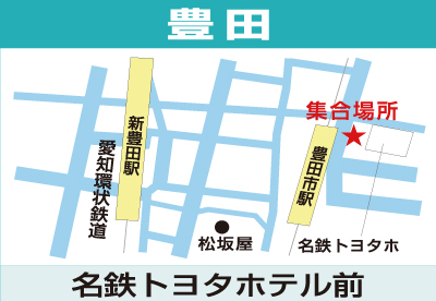 https://www.travelroad.co.jp/fuji/wp-content/uploads/meetingplace_morning_toyota.jpg