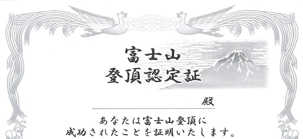 めでたく登頂を果たした方へ登頂証明書を贈呈します。旅の思い出に。