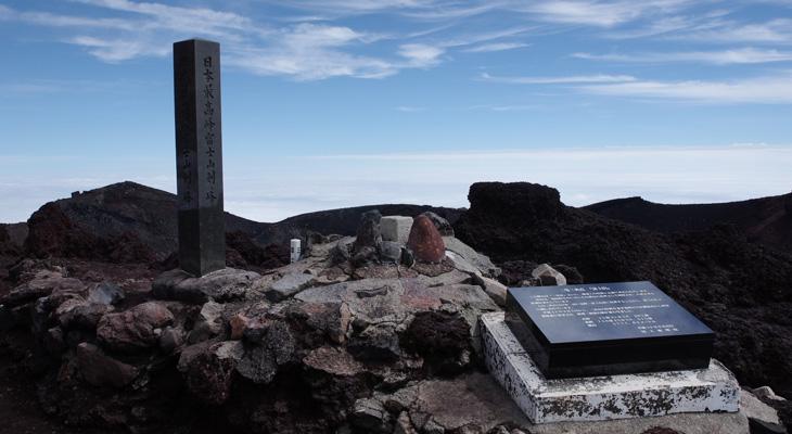 剣ヶ峰の石碑と二等三角点