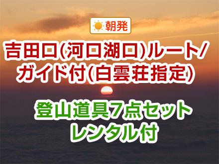 【関西発】吉田口(河口湖口)ルート/専任ガイド付/白雲荘指定/登山レンタル7点セット付