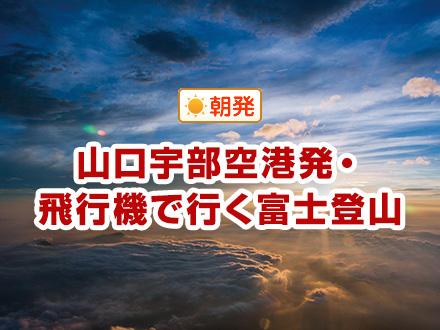 【山陽・山陰発】山口宇部空港発・飛行機で行く富士登山