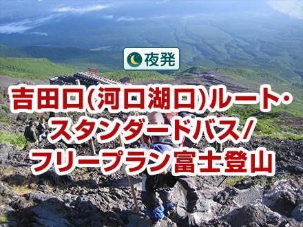 【山陽・山陰発】吉田口(河口湖口)ルート/専任ガイドなし/上江戸屋指定
