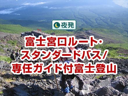 【山陽・山陰発】富士宮口ルート/専任ガイド付/胸突山荘指定