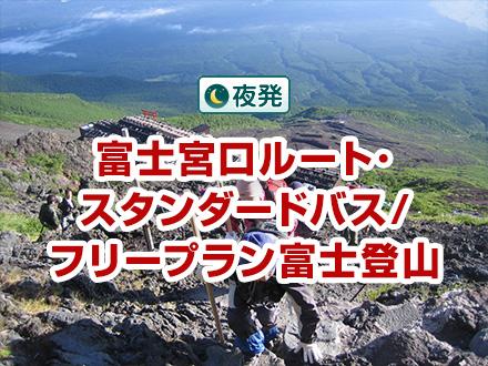 【山陽・山陰発】富士宮口ルート/専任ガイドなし/胸突山荘指定