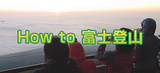 How to 富士山