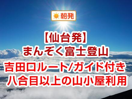 【仙台発】吉田口(河口湖口)ルート/専任ガイド付/八合目以上山小屋おまかせ