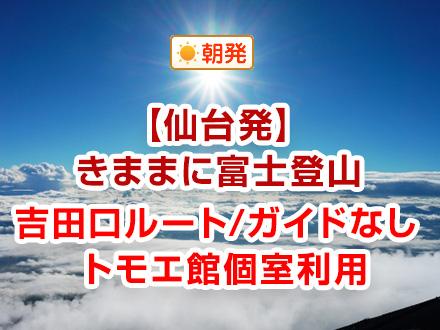 【仙台発】吉田口(河口湖口)ルート/専任ガイドなし/トモエ館(個室)指定