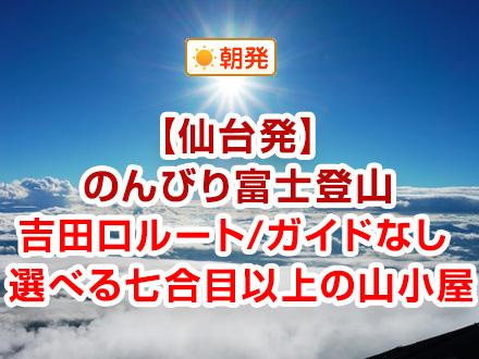 【仙台発】吉田口(河口湖口)ルート/ガイドなし/七合目以上の選べる山小屋