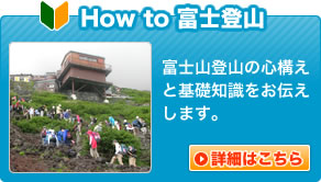 How to 富士登山