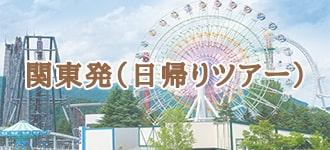 関東発(日帰りツアー)