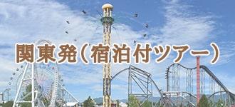 関東発(宿泊ツアー)