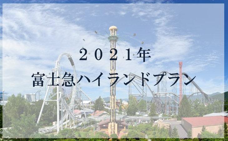 2021富士急ハイランドプラン