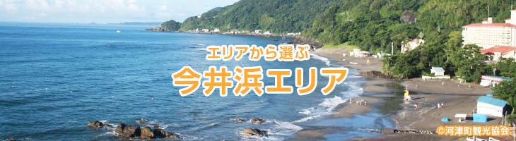 今井浜エリア