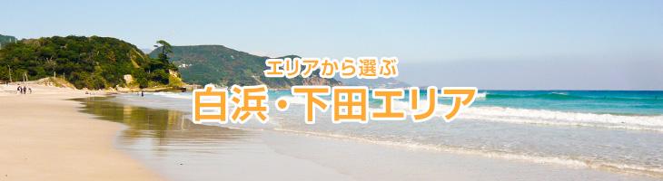 白浜・下田エリア
