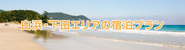 白浜・下田エリアの宿泊プラン