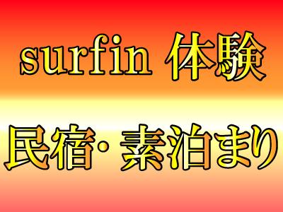 サーフィン体験付~民宿 甚助(じんすけ)