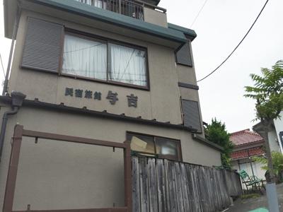 民宿 与吉(よきち)