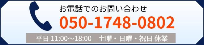 050-1748-0802