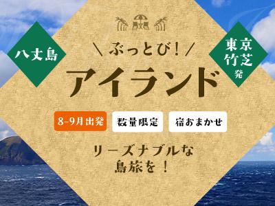 ☆しまぽ適用☆【8-9月出発】ぶっとびアイランド八丈島