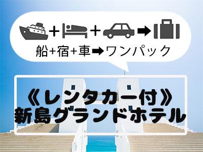 《レンタカー付》新島グランドホテル