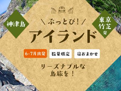 【6-7月出発】ぶっとびアイランド神津島