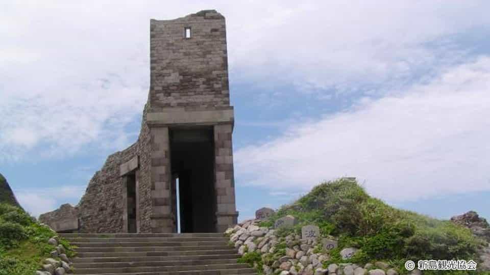 新島 光と風と波の塔