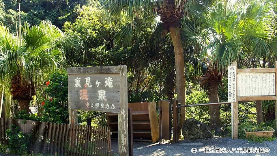 裏見ヶ滝温泉(ゆとりの湯)