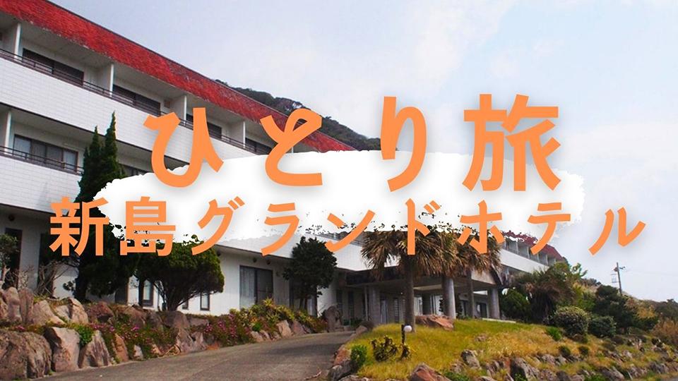 《ひとり旅》新島グランドホテル