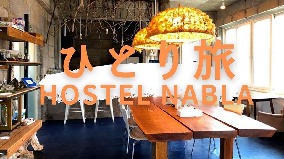 《ひとり旅》Hostel NABLA(ドミトリー)