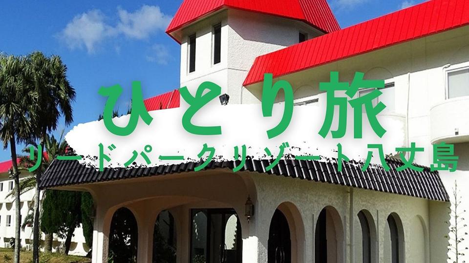 伊豆諸島 ひとり旅