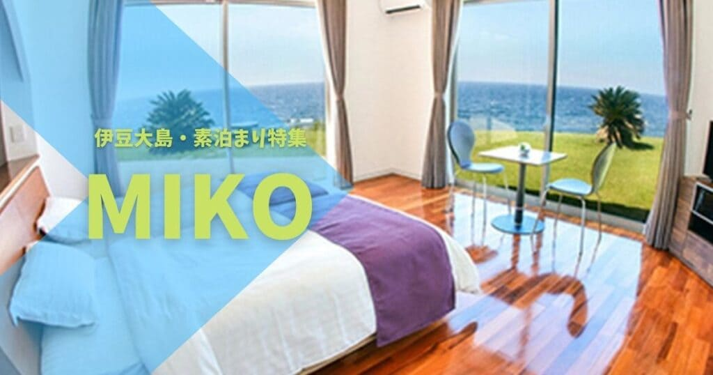Resort villa miko