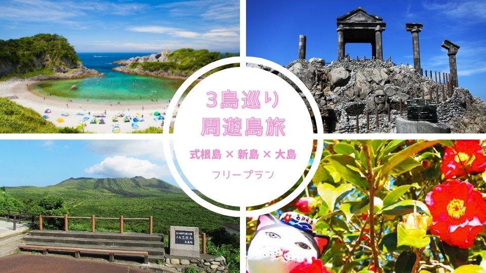 3島めぐり!式根島&新島&大島☆フリープラン(宿無指定)