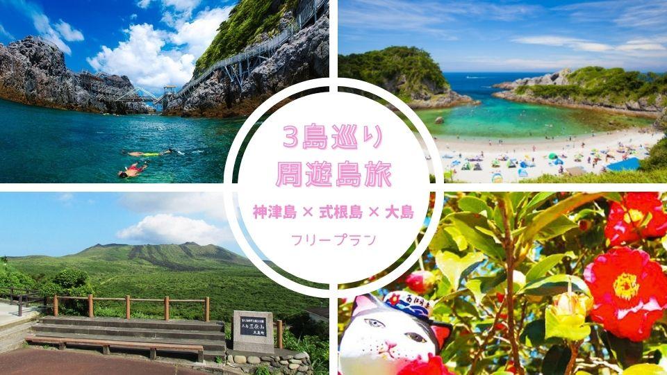 3島めぐり!神津島&式根島&大島☆フリープラン(宿無指定)