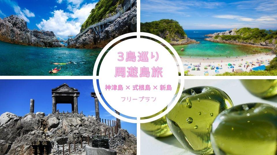 3島めぐり!神津島&式根島&新島☆フリープラン(宿無指定)
