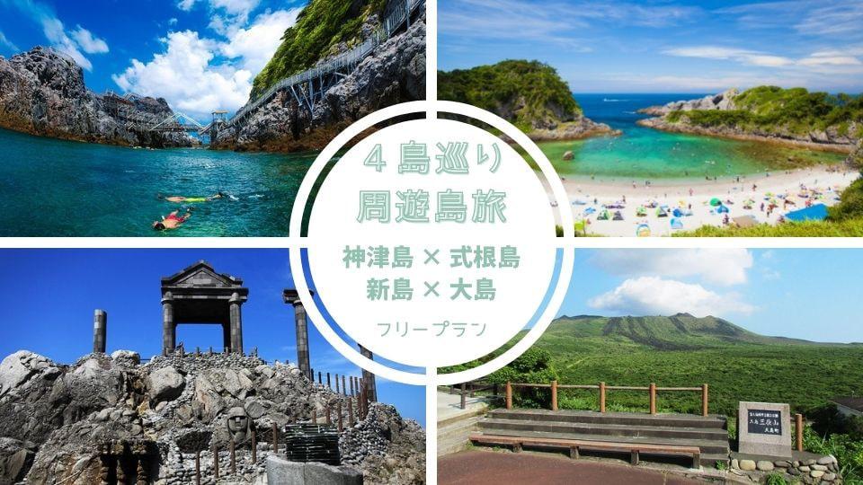 4島めぐり!神津島&式根島&新島&大島☆フリープラン(宿無指定)