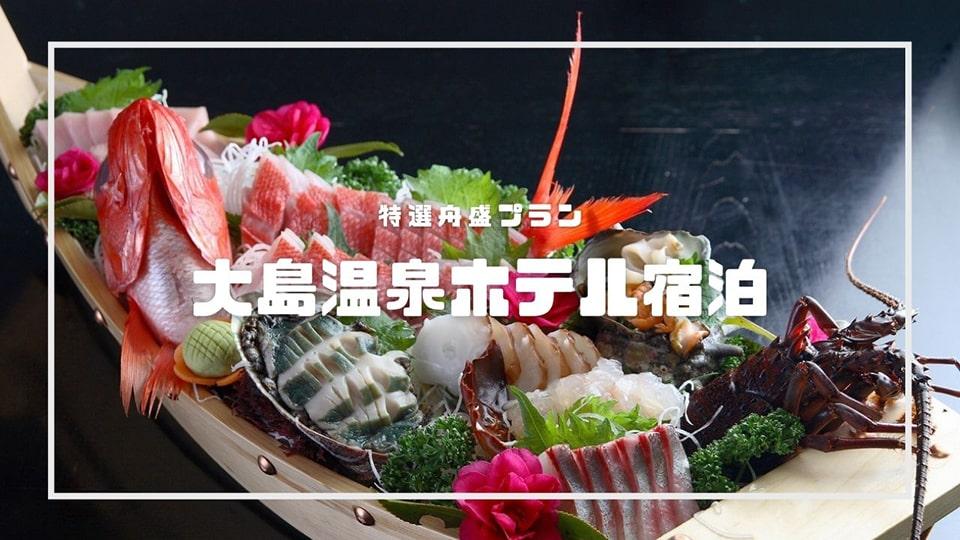 伊豆大島特選舟盛プラン