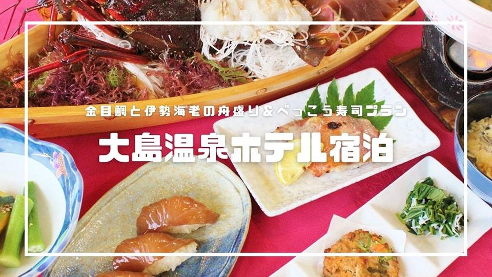 伊豆大島金目鯛と伊勢海老の舟盛り&べっこう寿司プラン