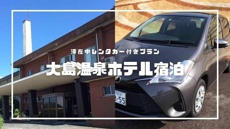 大島温泉ホテル レンタカー
