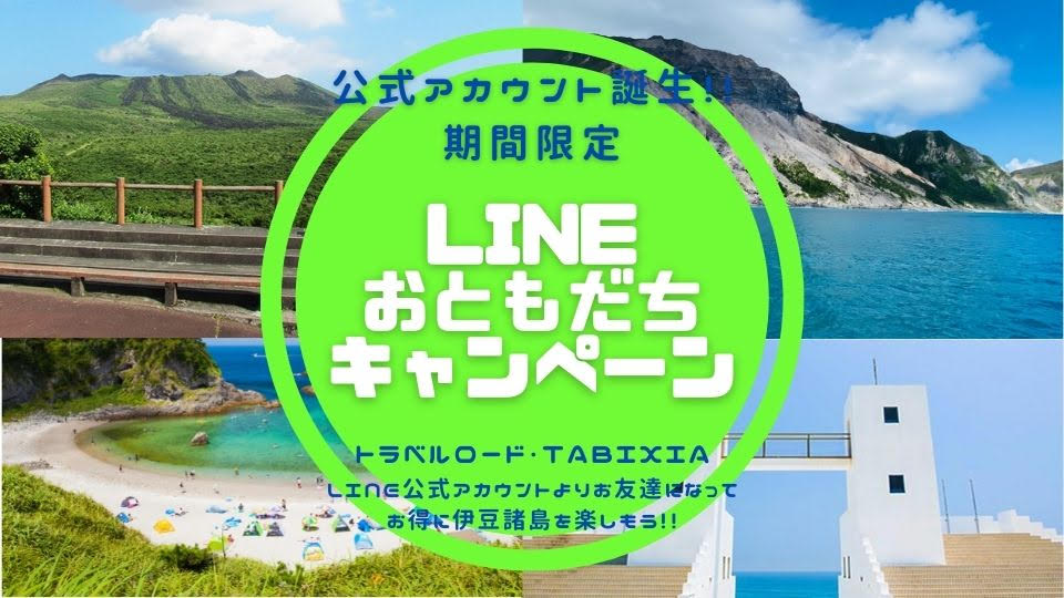 LINEお友達キャンペーン